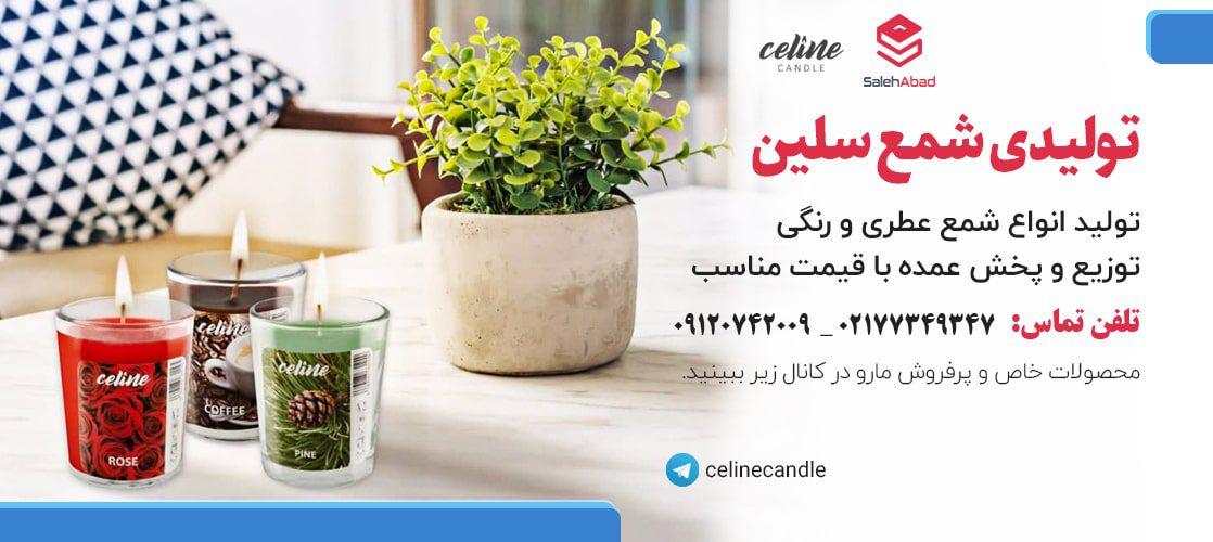 تولید انواع شمع سلین celine candle | صالح آباد