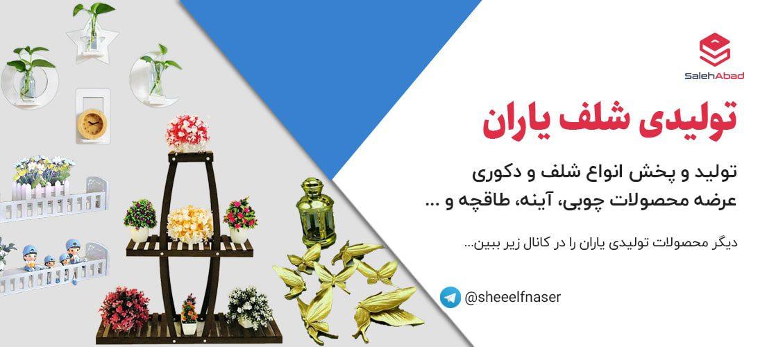 تولید و پخش شلف یاران | صالح آباد