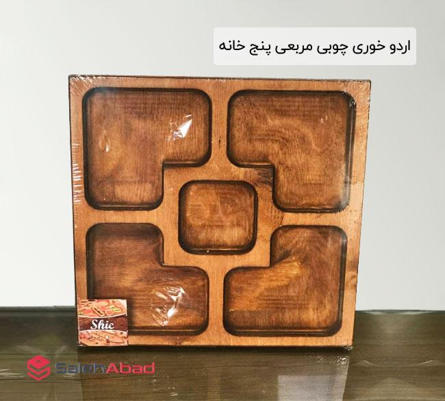 فروش عمده اردو خوری چوبی مربعی 5 خانه