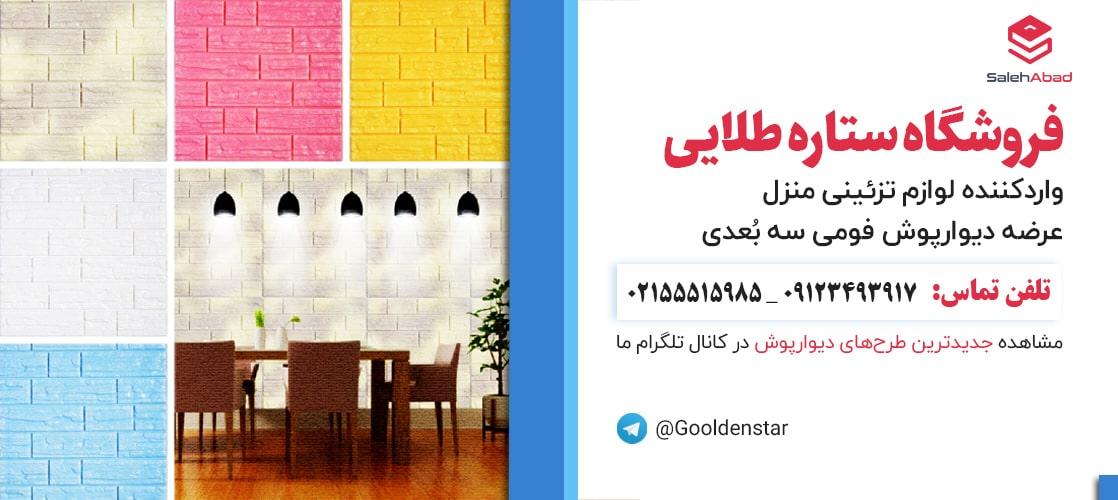 کانال فروشگاه ستاره طلایی| صالح آباد