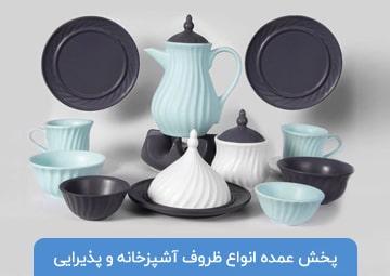 پخش ظروف آشپزخانه و پذیرایی خانی