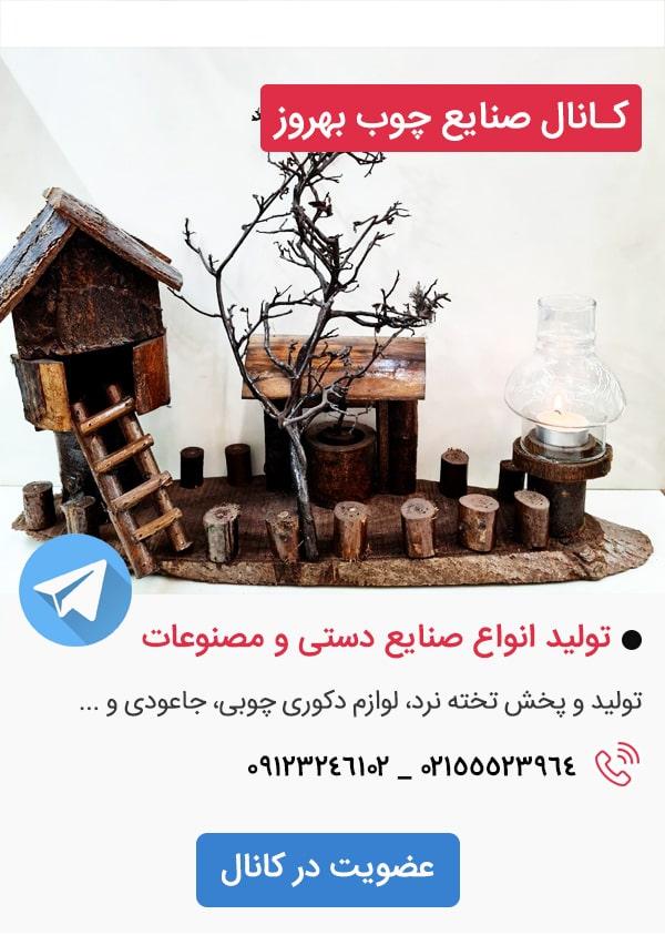 کانال تلگرام تولیدی صنایع چوب بهروز