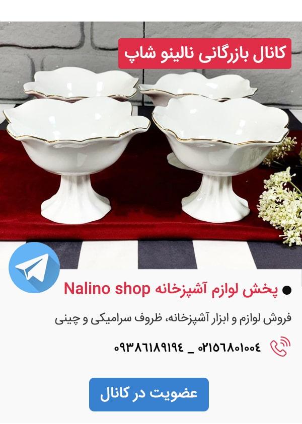 کانال تلگرام فروشگاه نالینو