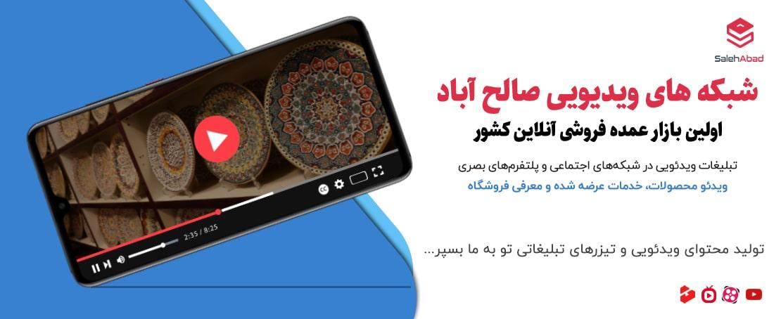 تبلیغات ویدیویی سامانه تبلیغاتی صالح آباد