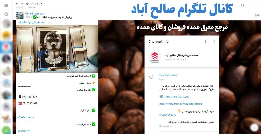 کانال تلگرام سامانه تبلیغاتی صالح آباد