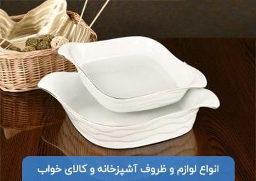فروشگاه Iran shop