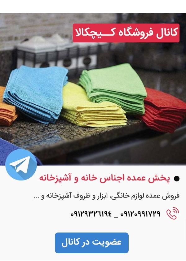 کانال تلگرام فروشگاه کیچکالا