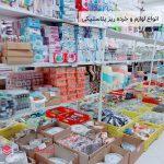 فروش عمده انواع لوازم و خرده ریز پلاستیکی