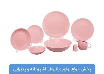 پخش ظروف آشپزخانه و پذیرایی اردستانی
