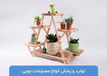 تولیدی مصنوعات چوبی رضوانی