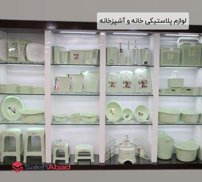 فروش عمده لوازم و ظروف پلاستیکی خانه و آشپزخانه