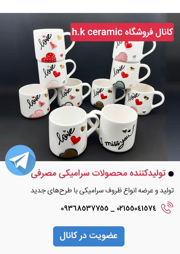 کانال تلگرام فروشگاه h.k ceramic