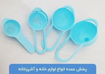 پخش لوازم خانه و آشپزخانه شایلین