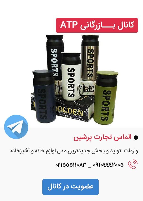کانال تلگرام فروشگاه بازرگانی atp