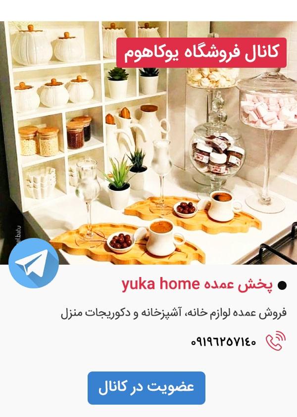 کانال تلگرام فروشگاه یوکا هوم