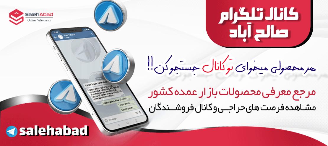 تلگرام صالح آباد
