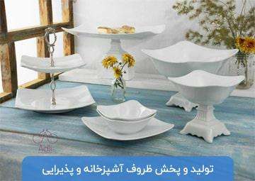پخش ظروف آشپزخانه و پذیرایی آدلی