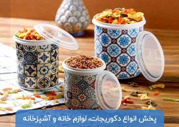 پخش لوازم خانه و آشپزخانه Tak kala