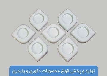 پخش محصولات دکوری و پلیمری دکوتن