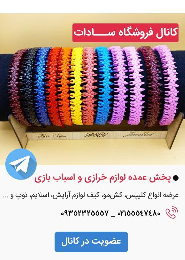 کانال تلگرام فروشگاه خرازی و اسباب بازی سادات
