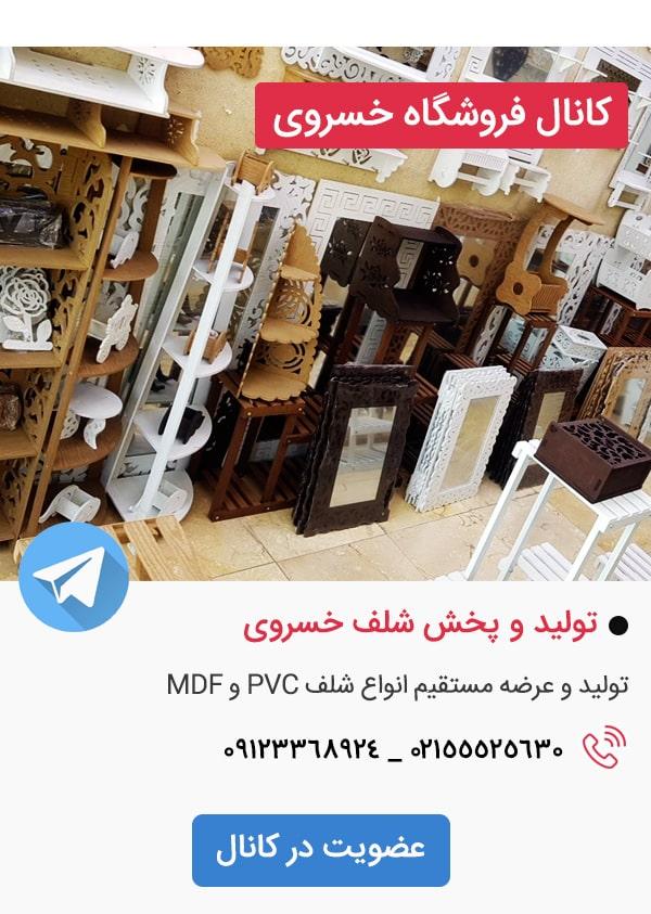 کانال تلگرام فروشگاه شلف خسروی
