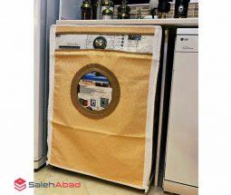 فروش عمده کاور ماشین لباسشویی