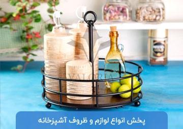فروشگاه آروین پخش ایرانیان