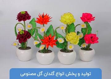 تولیدی گل و گلدان نفیس