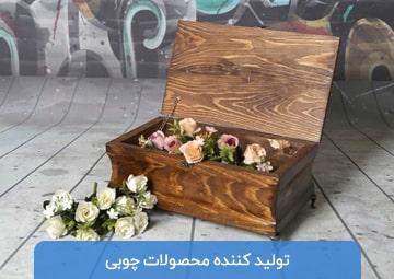 تولیدی صنایع چوبی هارمونیا
