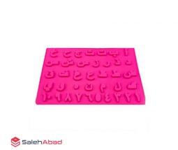 فروش عمده قالب شکلات مدل حروف فارسی