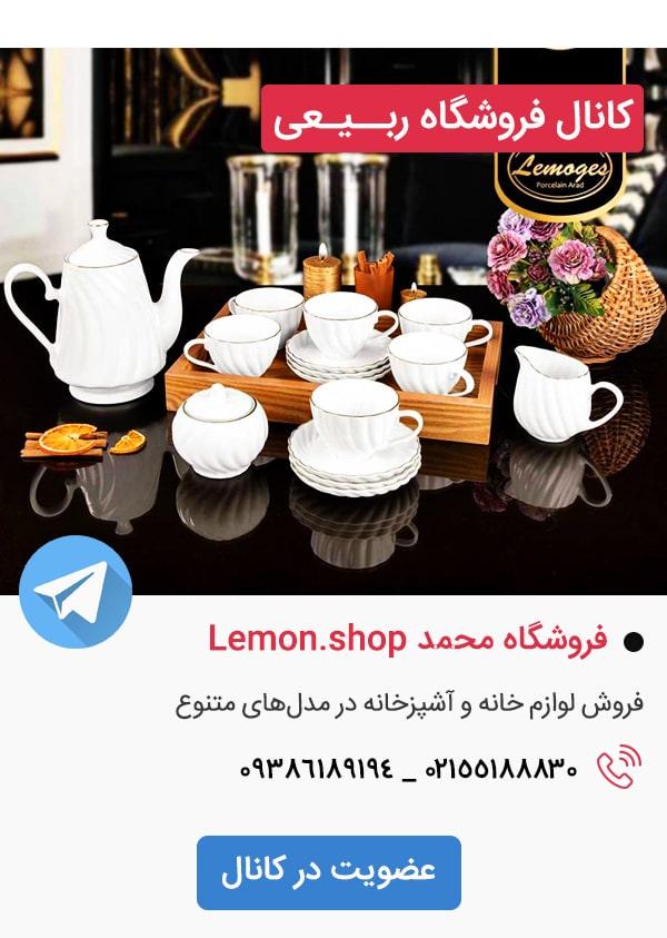 کانال تلگرام فروشگاه ربیعی lemon shop