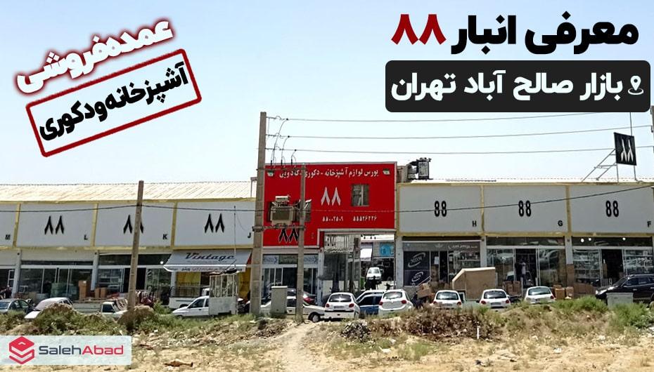 انبار 88 بازار صالح آباد تهران