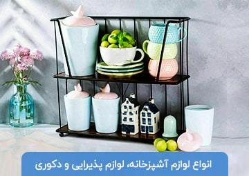پخش لوازم خانه و آشپزخانه الماس