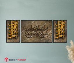 فروش عمده تابلو سه تکه طرح آیه قرآنی