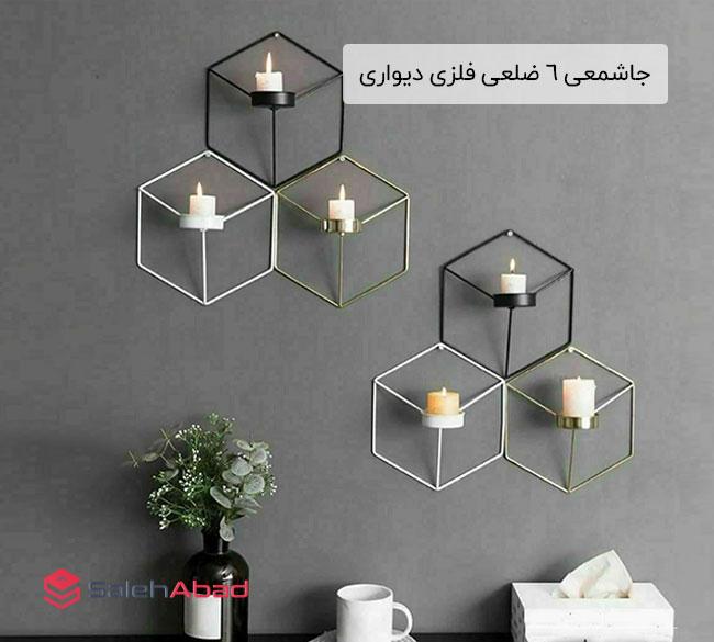 فروش عمده جاشمعی 6 ضلعی فلزی دیواری