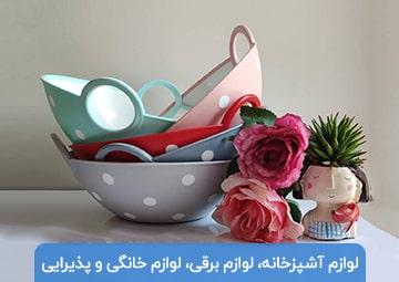 فروشگاه Ayli Plus