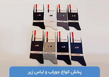 پخش لباس زیر و جوراب پردیس