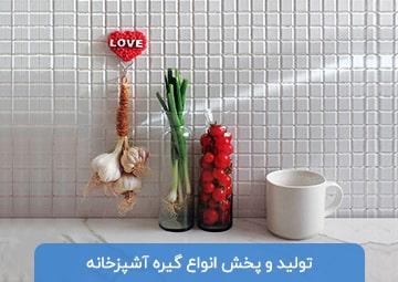 تولید و پخش گیره آشپزخانه فراویز