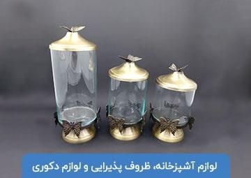 پخش لوازم خانه و آشپزخانه مجیدی شاپ