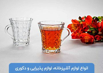 پخش لوازم خانه و آشپزخانه مویرگی آسا