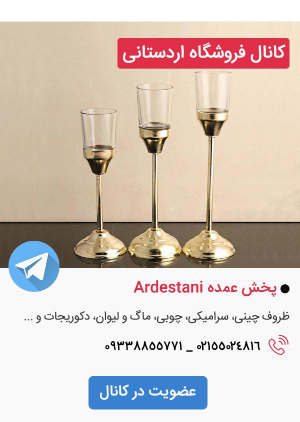 کانال تلگرام فروشگاه اردستانی