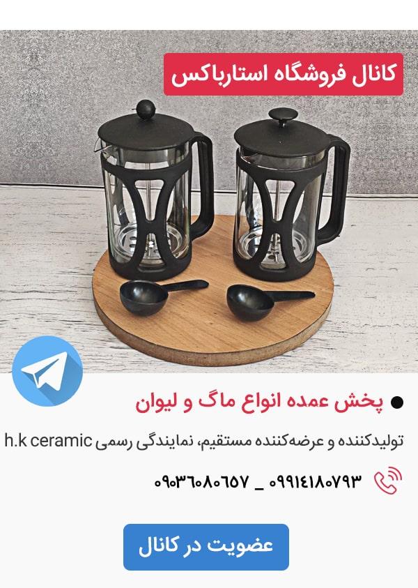 کانال تلگرام فروشگاه استارباکس