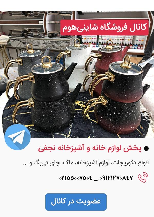 کانال تلگرام فروشگاه شاینی هوم نجفی