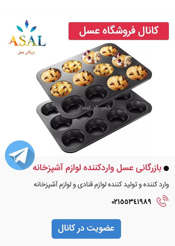 کانال تلگرام بازرگانی عسل لوازم قنادی و آشپزخانه