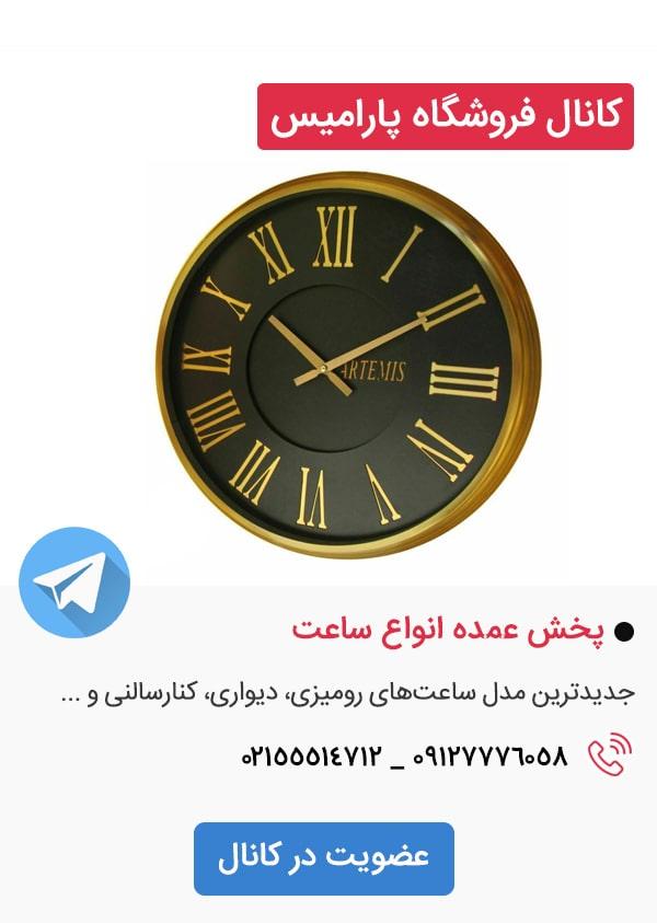 کانال تلگرام فروشگاه ساعت پارامیس