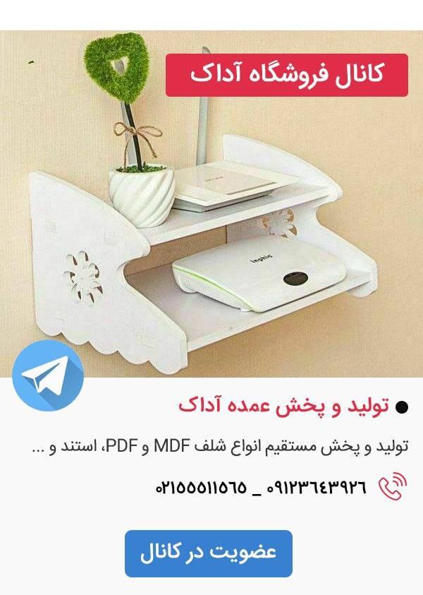 کانال تلگرام پخش عمده آداک